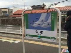 ブルーインパルスの基地のある松島基地の最寄り駅
