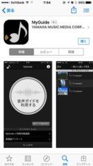 音声ガイドアプリをダウンロード