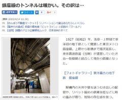 銀座線のトンネルは暖かい。その訳は…?