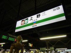 旅の始まりは上野駅から