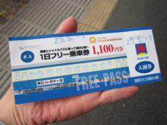 往復と入場券を足しても往復運賃以下!