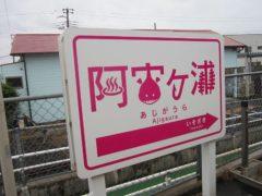 ユニークな駅名標