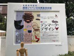 東郷青児記念損保ジャパン日本興亜美術館で今日から開催