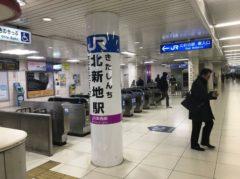 ちょっと歩いて北新地駅へ。