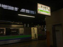 札幌駅到着