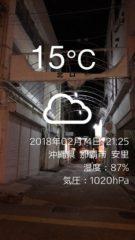 いまの気温は東京の最高気温よりも高い