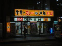 24時間営業の沖縄そば屋