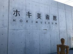ホキ美術館へ