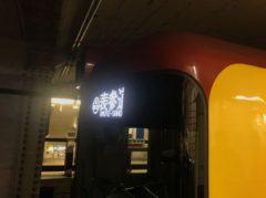 青山一丁目駅では狭すぎて先頭正面が見えない