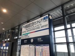 中部国際空港駅…英語名が気になる
