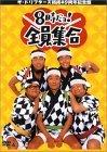 8時だヨ ! 全員集合 DVD-BOX