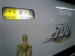 これから乗る新幹線