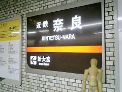 近鉄奈良駅は地下にある