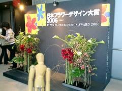 日本フラワーデザイン大賞2006