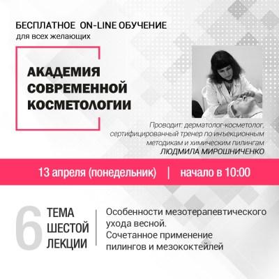 Академия современной косметологии. Мезотерапия