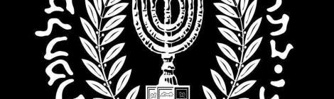 ROSEA - Неофициальные: המוסד למודיעין ולתפקידים מיוחדים («Моссад») - РОЗАЛЬБА СЕДЛО