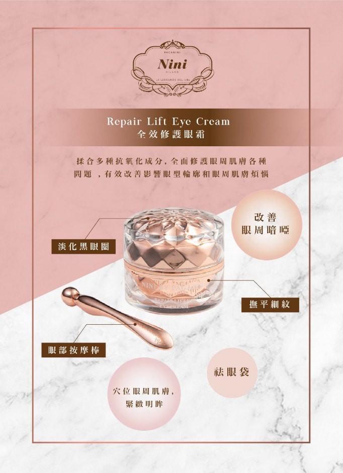 Nini by Paganini - Repair Lift Eye Cream 全效修護眼霜