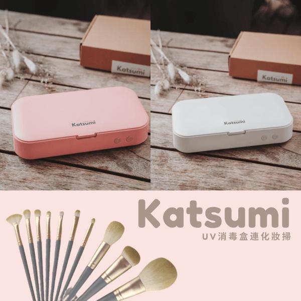 KATSUMI UV消毒盒連化妝掃套裝