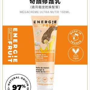 混然天橙-奇蹟修護乳(適用極度乾燥髮質)