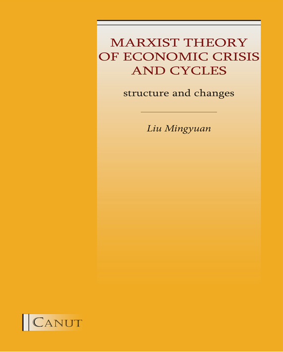 Liu Mingyuan: Marxist Theory of Economic Crisis and Cycles – Structure and Changes