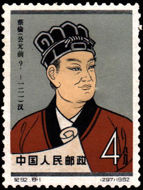 Cai-Lun-Stamp