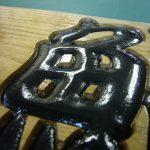 木銘板 かまぼこ彫り写真
