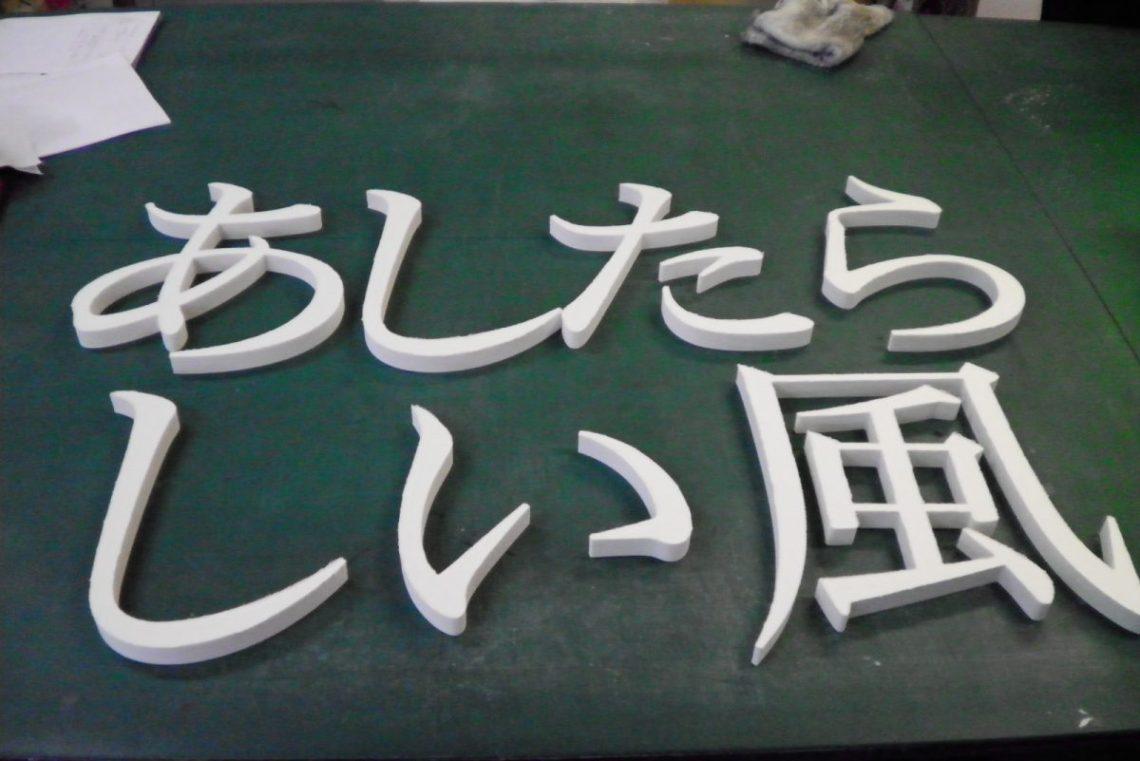カルプ切り文字