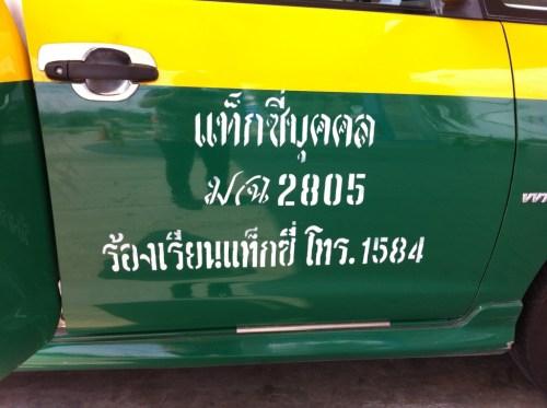 Taxi from Bangkok to Ban Phe