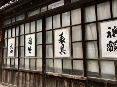Old house in Nezu, Tokyo