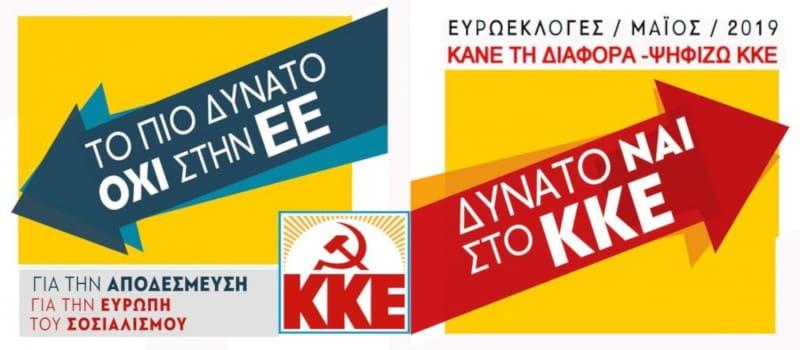 «Αφού διαφωνείτε γιατί συμμετέχετε στις ευρωεκλογές;»