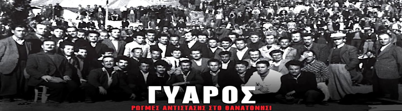 «Γυάρος: Ρωγμές αντίστασης στο θανατονήσι» - Δείτε το ιστορικό ντοκιμαντέρ