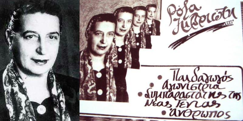 Ρόζα Ιμβριώτη