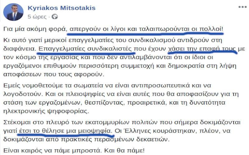 «Πάει πολύ να μιλά ο Μητσοτάκης για μειοψηφίες κι επαγγελματίες συνδικαλιστές»