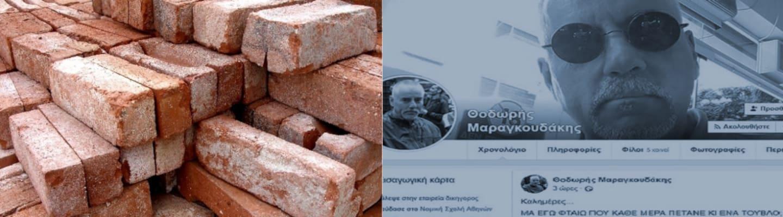 «Περί τούβλων» – Μια απάντηση στον κ. Μαραγκουδάκη