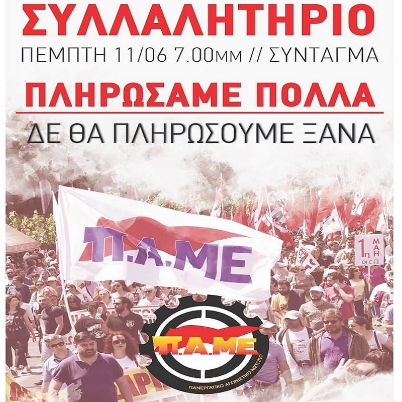 «Πληρώσαμε πολλά - Δε θα πληρώσουμε ξανά!» - Συλλαλητήριο 11 Ιούνη
