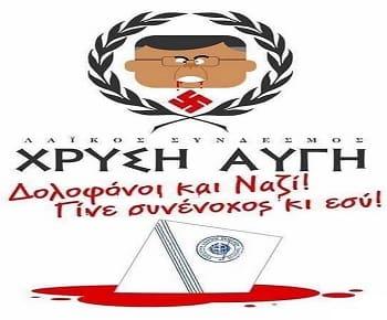 «Θα πεθάνεις!» Φασίστες απείλησαν αγωνίστρια καθηγήτρια