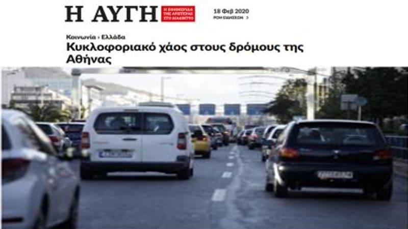 «Ταλαιπωρία των οδηγών» πίσω από τα screenshot της «Αυγής»