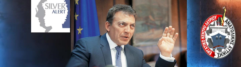 «Silver Alert» για τον υπουργό εργασίας έβγαλε το ΕΚ Λαυρίου
