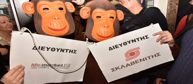 Έβαλαν «μπράβους» να φυλάνε τις «μαϊμούδες»