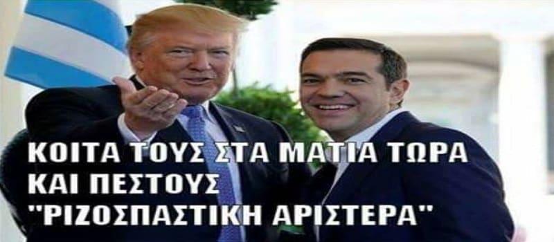Έντιμη αυτοκριτική από μαθήτρια «σχολείου» του ΣΥΡΙΖΑ