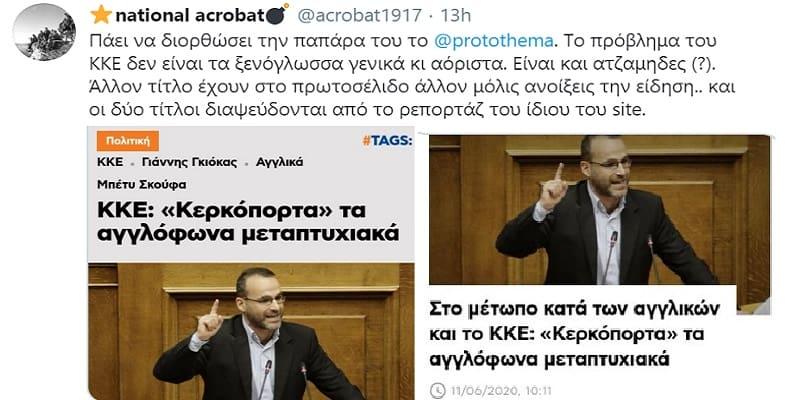 Όταν έχεις proficiency στα fake news: Ρεσιτάλ αντιΚΚΕ προπαγάνδας από «Πρώτο Θέμα» και in.gr