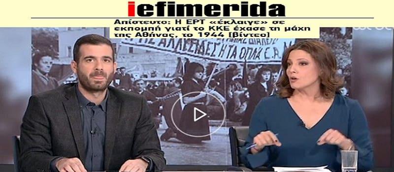 Όταν η «iefimerida» παθαίνει Τζήμερο