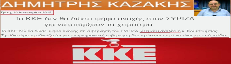 Όταν ο «μαρξιστής» Καζάκης έβριζε το ΚΚΕ γιατί δεν στήριξε το ΣΥΡΙΖΑ