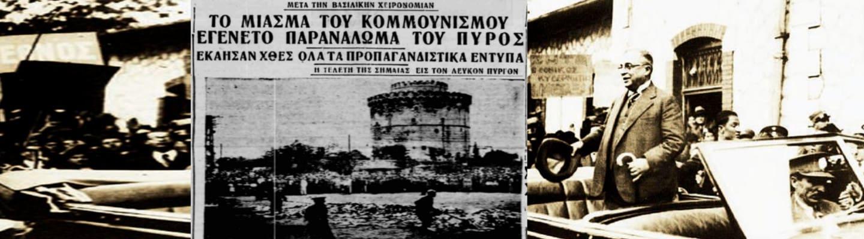 Όταν ο Μεταξάς έκαψε χιλιάδες βιβλία όπως ο Χίτλερ!