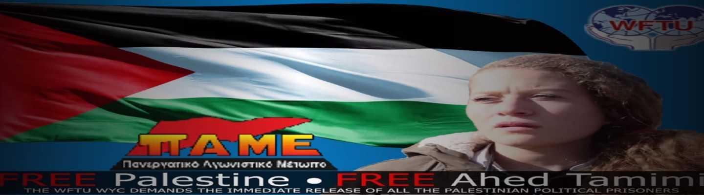 Αίτημα του ΠΑΜΕ για να επισκεφτεί την Αχέντ Ταμίμι
