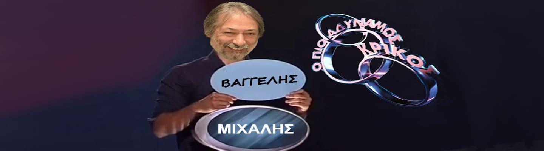 Ακούει «Σελέκος» και τρέχει ο Ντηνιακός στο Χαϊδάρ