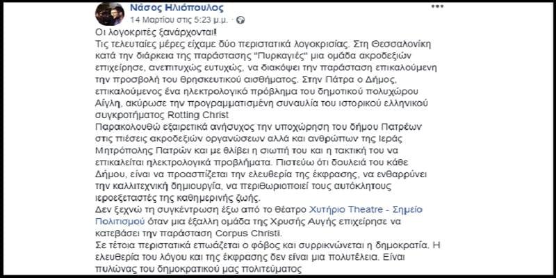 Νάσος Ηλιόπουλος συκοφαντία