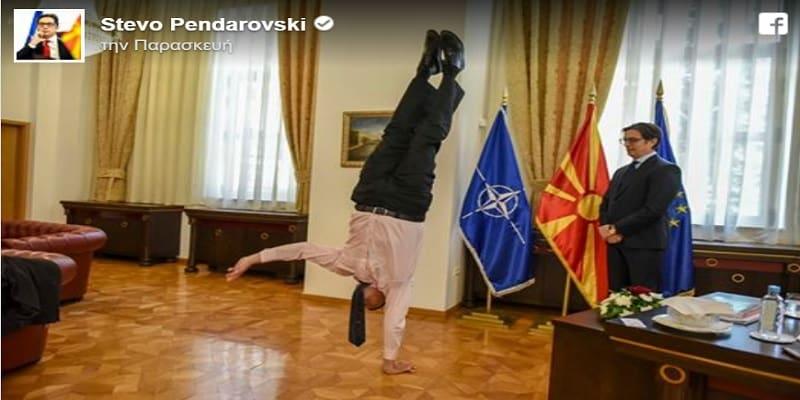 Ακροβατικά μπροστά στον Σκοπιανό πρόεδρο έκανε ο Ισραηλινός πρέσβης
