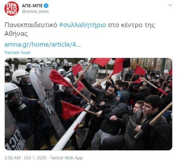 Αλήτικη φωτογραφική προβοκάτσια από το Αθηναϊκό Πρακτορείο Ειδήσεων