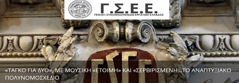 Ανακοίνωση - «ανέκδοτο» εξέδωσαν οι εργατοπατέρες της ΓΣΕΕ